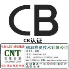 供应广州广告机CE认证ROHS认证灯具CE认证ERP认证WEE认证