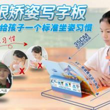 供应宝视亮儿童写字板矫姿仪 坐姿提醒器 防近视文具
