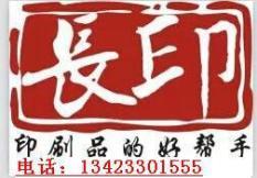 东莞市长印广告有限公司简介