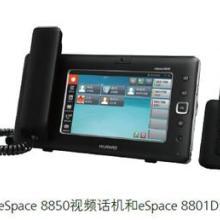 供应华为8850IP电话华为可视IP电话机