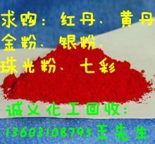 供应回收青莲色原厂家-回收青莲色原公司-回收青莲色原价格