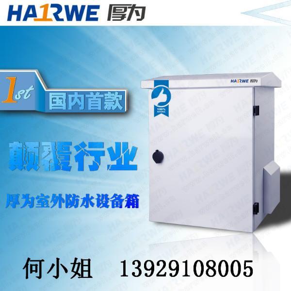 供应广州厚为防水配电箱监控价格实惠/室外监控设备箱现货供应