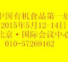 2015北京有机绿色食品展会批发