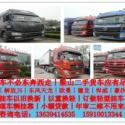 梁山二手货车交易市场图片