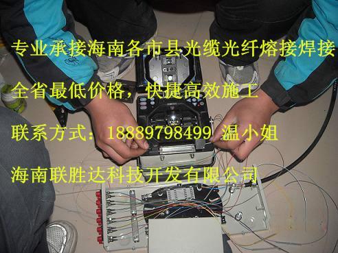 供应海南光纤熔接价格