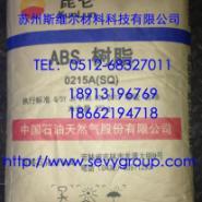 ABS/吉林石化/0215A苏州图片