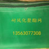 聚酯网生产厂家图片