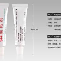 供应3M94助粘剂/底涂剂替代品/增粘剂/厂家销售