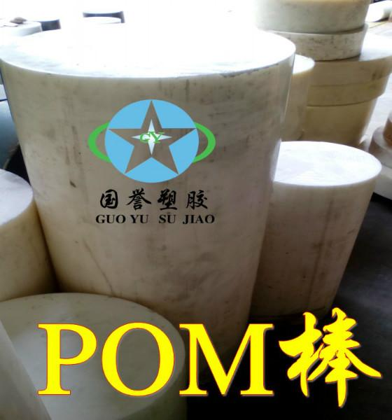 供应POM棒 3mm 大小直径POM棒200mm 320mmPOM棒