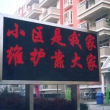 深圳LED显示屏供应商、定做、价格【深圳市金宝信光电有限公司】图片