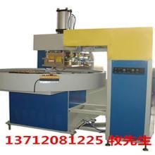供应多工位转盘式高周波熔断机