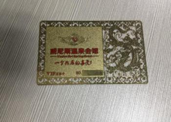 北京哪家制作金属卡拉丝卡滴胶卡图片