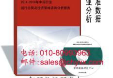 行业市场分析报告简介