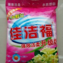 供应无磷洗衣粉
