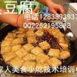 供应商丘臭豆腐培训,正宗吃豆腐培训首选自家人13938939378