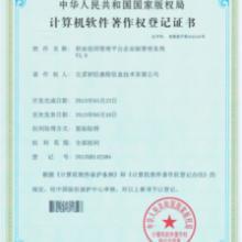 供应职业信用管理职业信用报告机构,执业信用管理职业信用报告公司批发