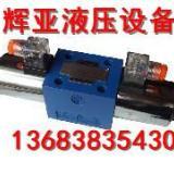 供应焦作液压电磁阀直销,焦作华徳电磁阀报价,焦作液压电磁阀最好的厂家