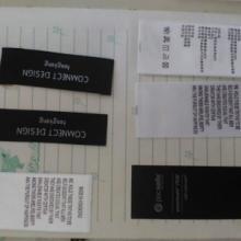 供应商标供应批发价,商标印刷加工价格