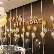 生日气球装饰/舞会派对气球装饰图片