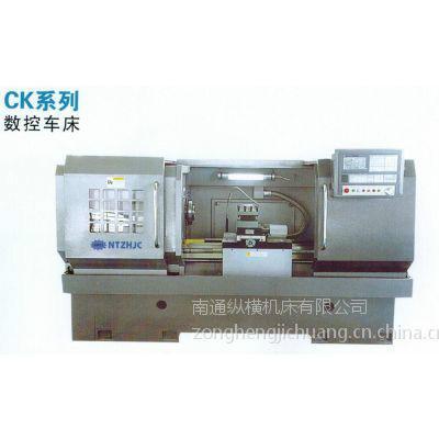 供应CK系列数控车床
