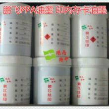 供应丝印油墨,丝印油墨一瓶多少钱,丝印油墨厂家价格多少