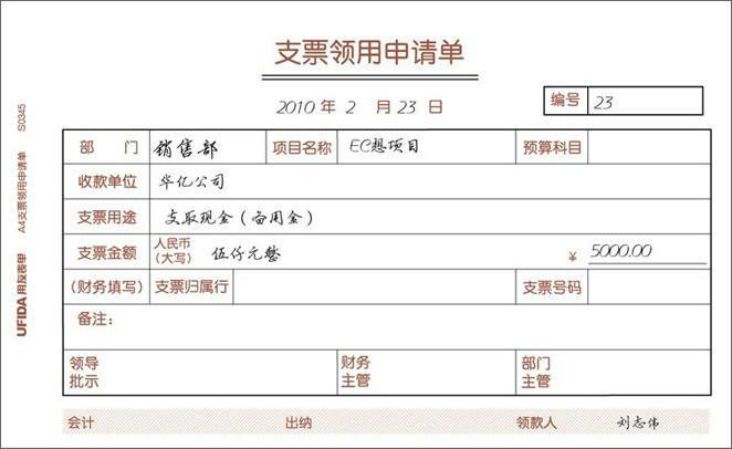供应四川支票领用申请单销售