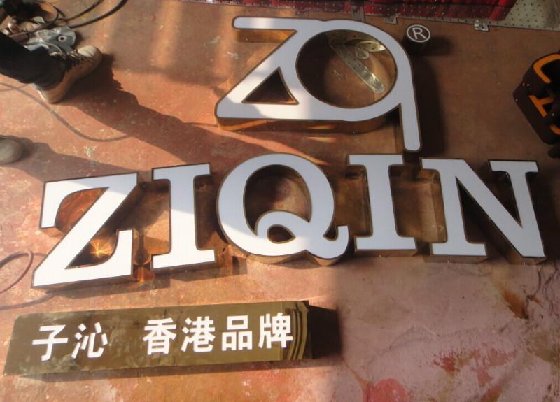 供应海南LED发光字厂价直销,发光字价格如何?发光字怎么制作?