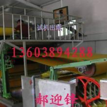 供应1092型竹子造纸机械,烧纸造纸机,小型造纸机