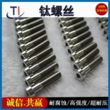 供应TC4钛合金螺丝化工设备用钛螺丝高强度耐腐蚀内六方外六方M6M8M10