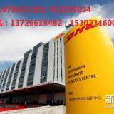 供应陈村DHL国际快递空运