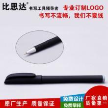 供应定制广告笔签字笔礼品笔中性会议笔批发