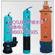 供应BQW20-170/9-15/N-S隔爆排沙排污泵,矿用潜水泵