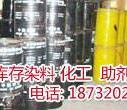 供应用于印染厂的回收台湾地区废旧化工染料颜料