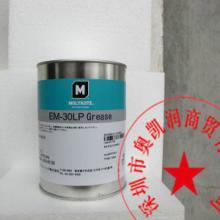 供应合成润滑脂EM-30LP工业润滑油脂