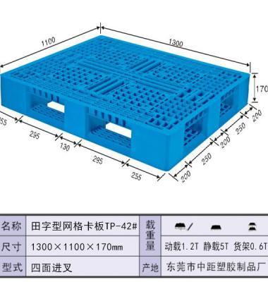 塑胶田字型栈板图片/塑胶田字型栈板样板图 (1)