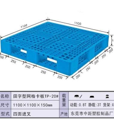 塑胶田字型栈板图片/塑胶田字型栈板样板图 (4)