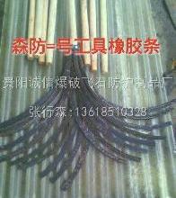 供应橡胶条贵州诚信橡胶绳—橡胶条—橡胶绳图片,厂家直销13618510328