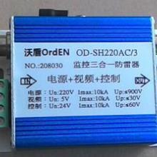 供应平安城市智慧城市专用监控防雷器 网络电源二合一防雷器 电网二合一电涌保护器批发