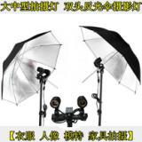 供应批发模特服装拍摄双灯头伞灯套装摄影棚灯快装便携摄影器材