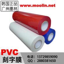 供应韩国产PVC刻字膜热转印烫画膜耐水洗不脱落手感柔软的刻字膜批发