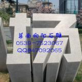 供应石雕立体字门牌石|石材门牌刻字|厂家直销石材立体字门牌石