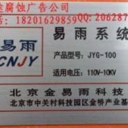 亦庄联东U谷长子营制作不锈钢标牌图片