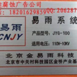 朝阳旧宫专业腐蚀制作各种铭牌标牌图片