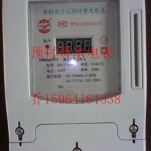 供应香河插卡预付费电表厂家电话,香河磁卡电表批发,香河电表代理