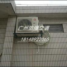 供应格力防爆空调BFKT-7.5,化学品仓库用格力防爆空调