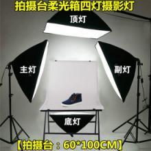 供应60100静物拍摄台柔光箱摄影套装网店拍照道具多角度灯光照相平台批发