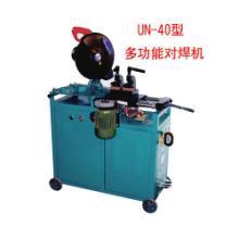 供应多用途对焊机,高碳钢对焊机,组合对焊机批发