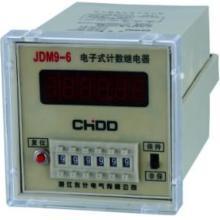 供应JDM9-4计数继电器
