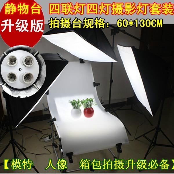 供应超大100200拍摄台四联灯套装摄影棚柔光灯人像服装套装四灯头摄影器材补光灯拍照道具多角度摄像平台
