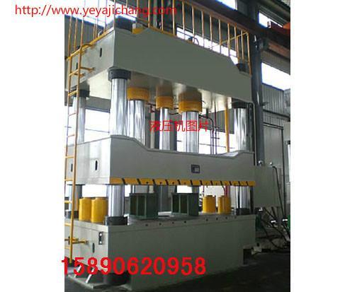 供应河南液压机 郑州液压机 郑州液压机厂家 河南液压机价格